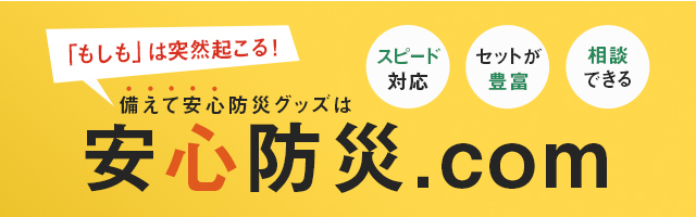 安心防災.com